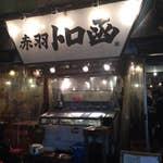 赤羽 トロ函_居酒屋_1047624
