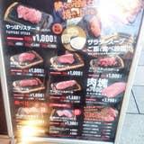 やっぱり ステーキ 大阪