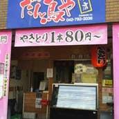 町田 オールド ヒッコリー