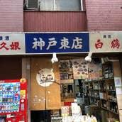 クレープ ロリアン 懐かしい雰囲気で香ばしモチモチのクレープ食べよ 堺筋本町・ロリアン