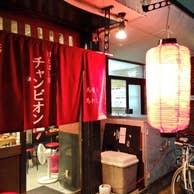 けとばし屋チャンピオン 福島店(福島/焼肉) - Retty