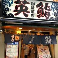 英鮨 御徒町店(ひでずし) (上野御徒町/寿司) - Retty