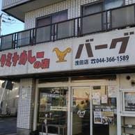 スタミナカレーの店 バーグ 浅田店(川崎区/カレー) - Retty
