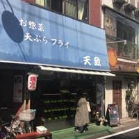 天政(てんまさ) (三軒茶屋/デリカテッセン) - Retty