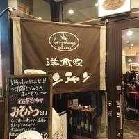 9f4ef4ae1b27 洋食家ロンシャン JR名古屋駅店(名古屋駅周辺/洋食) - Retty