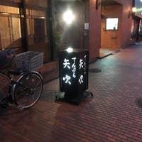 矢吹 天ぷら