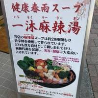 一沐麻辣湯専門店>