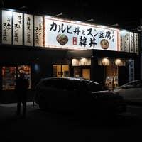 丼 豊橋 韓 豊橋市下地 「韓丼」でカルビ丼とかを食べてきたぞ