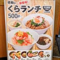 寿司 ランチ 円 くら 500 【レポ】くら寿司の500円ランチ&100円回転寿司