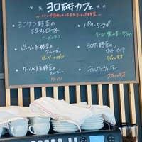 ヨロ 研 カフェ