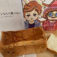 君 は 食パン なんか 食べ ない