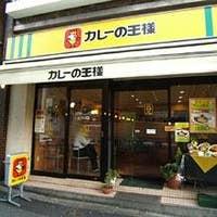 カレーの王様 青山店(外苑前/カ...