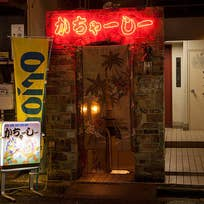 かちゃーしー 池袋店(西池袋)_沖縄料理_