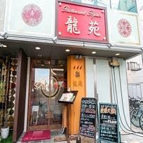 レストラン龍苑(千住)_中華料理_