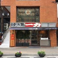 一力(浜松町)_居酒屋_