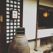 季楽櫨山 (山本町)_日本料理_