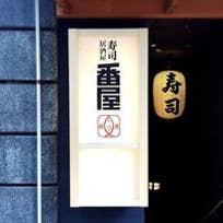 寿司居酒屋 番屋 銀座店(銀座)_寿司_