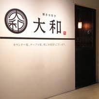 博多水炊き 大和(中洲)_水炊き_