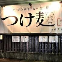 つけ麺 たつ介 九産大前店(香住ケ丘)_つけ麺_