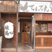 居酒屋てんてん(壬生東高田町)_居酒屋_