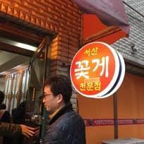 瑞山コッケ 서산 꽃게, 麻浦店 마포점 (서울특별시)_韓国料理_10025374