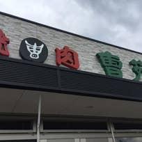 焼肉 曺苑(香椎照葉)_焼肉_10052595