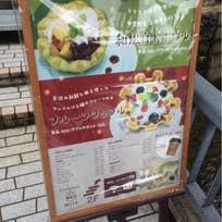 サングラス・カフェ(香林坊)_カフェ_10065986