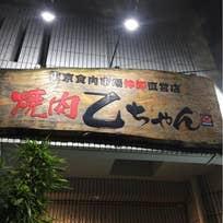 焼肉乙ちゃん(東大井)_焼肉_10068257