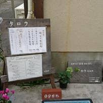 タロウ(御成町)_居酒屋_10075404