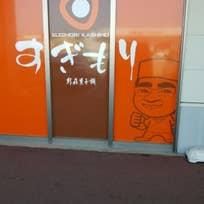 杉森菓子舗 ベイモール店(小島町)_和菓子_10088644