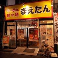 らーめん担々麺 まえたん(通町)_ラーメン_10112176