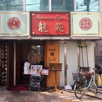 レストラン龍苑(千住)_中華料理_10118230