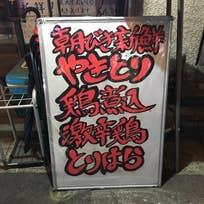 大塚酒場(北大塚)_焼き鳥_10122674