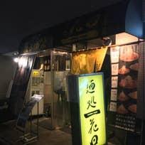 麺処 花田(東池袋)_ラーメン_10140483