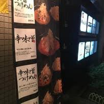 麺処 花田(東池袋)_ラーメン_10140484