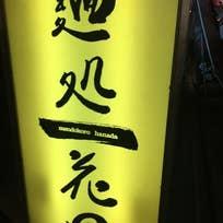 麺処 花田(東池袋)_ラーメン_10140486