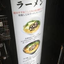 しじみラーメン shi43屋 難波店(難波千日前)_ラーメン_10160309