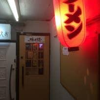 しじみラーメン shi43屋 難波店(難波千日前)_ラーメン_10160310