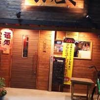 酒処 いっとく(本町)_居酒屋_10175896