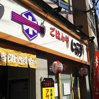 ごはんや しみず(東中野)_定食_10180968