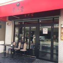 掌甘堂 九品仏本店(奥沢)_和菓子_10182472