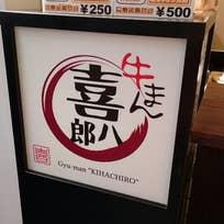 牛まん 喜八郎 京都嵐山店(嵯峨天龍寺)_飲茶・点心_10189575
