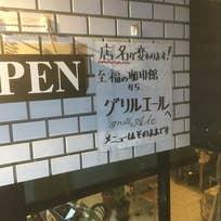 グリルエール(上本町)_定食_10199214