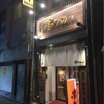 くし焼き 串タロー 新宿東口2号店(新宿)_串焼き_10209275