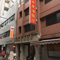東海飯店 大門本店(芝大門)_中華料理_10223297