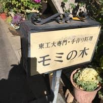 モミの木(北千束)_洋食_10258242