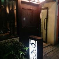 お晩菜 わいわい(西浅草)_おばんざい_10282612
