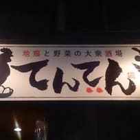 居酒屋てんてん(壬生東高田町)_居酒屋_10289783