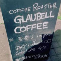 グラウベルコーヒー(代田)_コーヒー専門店_10289806