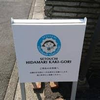 Setouchi Hidamari Kakigori 鷺沼支店(鷺沼)_カフェ_10291183